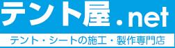 テント屋.net