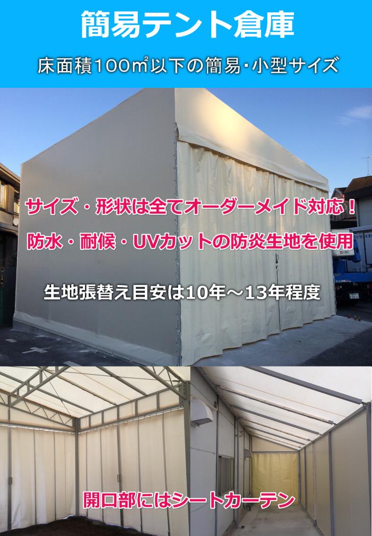 簡易型テント・シート倉庫