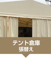 テント倉庫張替え
