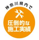 安心1。神奈川県内で圧倒的な施工実績!2