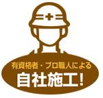 安心の自社施工2