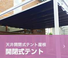 開閉式テント・天井可動式