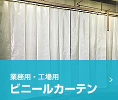 業務用・工場用ビニールカーテン