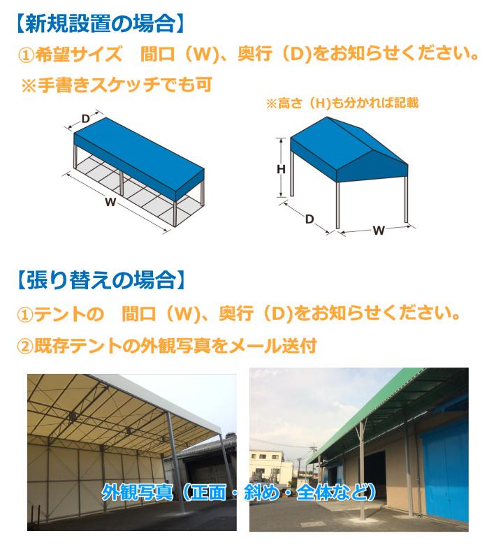 テント屋根の場合