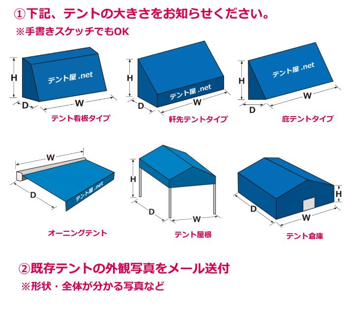 テント張替え工事の場合