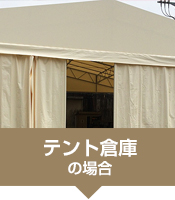 テント倉庫の場合