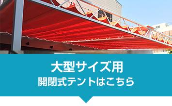 大型サイズ用開閉式テントはこちら