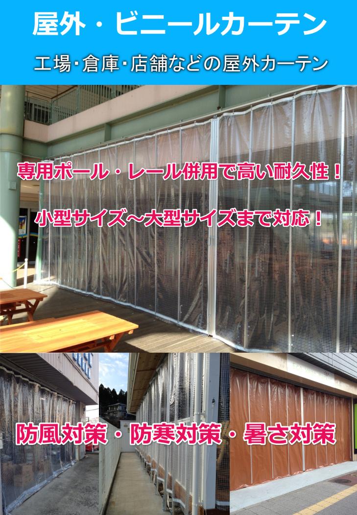 業務用・屋外用ビニールカーテン