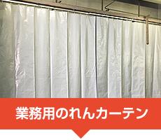 業務用のれんカーテン