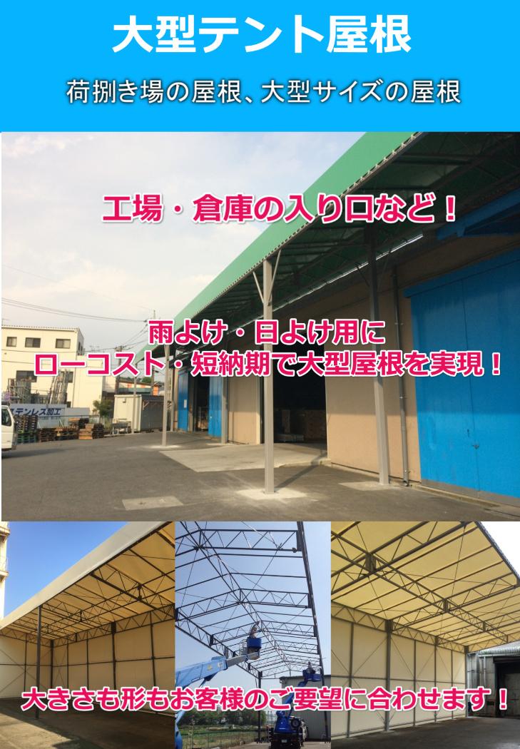 荷捌き場のテント屋根